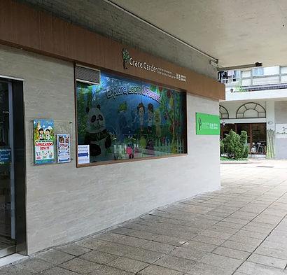 Lei King Wan Campus